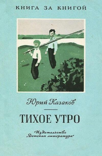 Тихое утро - Юрий Казаков