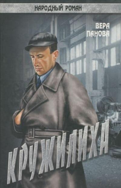 Кружилиха - Вера Панова