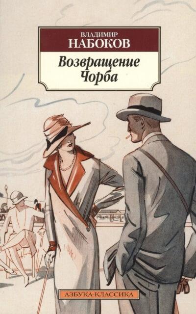 Возвращение Чорба - Владимир Набоков