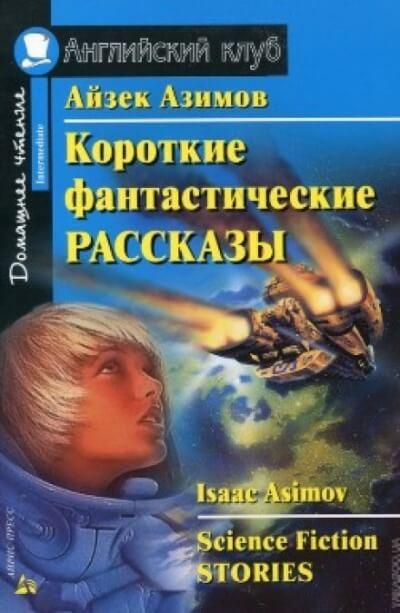 Сборник фантастических рассказов №2