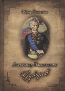 Александр Васильевич Суворов - Федор Конюхов, Илья Ильин