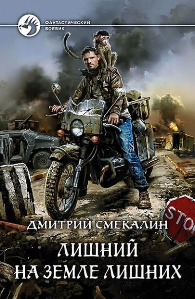Лишний на Земле лишних [Лишний в Запорталье] - Дмитрий Смекалин