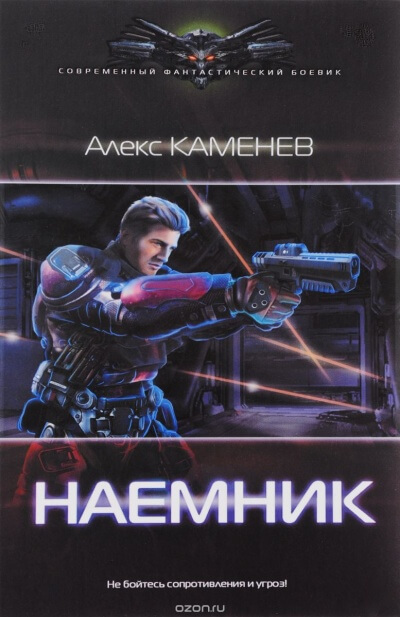 Наёмник - Алекс Каменев