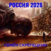 Россия 2028 - Семён Скрепецкий