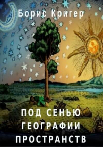Под сенью географии пространств - Борис Кригер