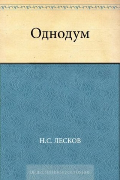 Аудиокнига Однодум