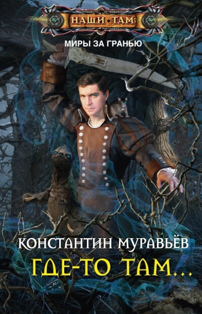 Где-то там… - Константин Муравьев