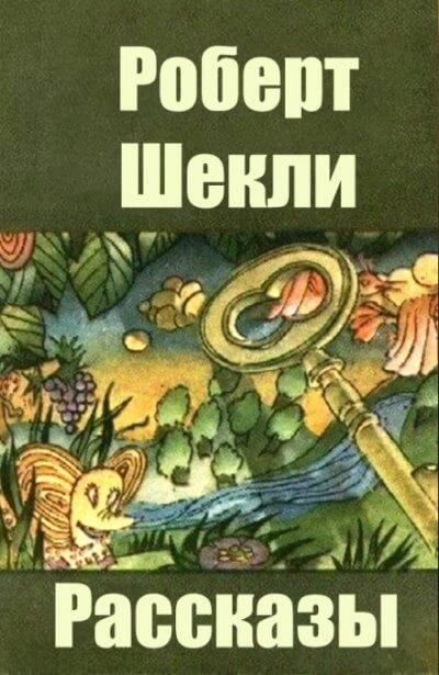 Рассказы - Роберт Шекли