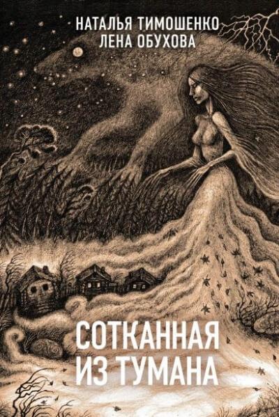 Сотканная из тумана - Лена Обухова, Наталья Тимошенко
