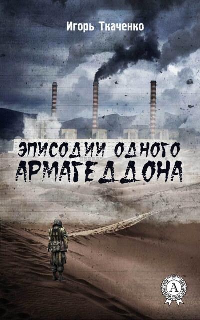 Эписодии одного Армагеддона - Игорь Ткаченко