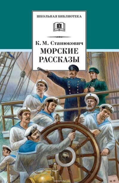 Морские Рассказы - Константин Станюкович
