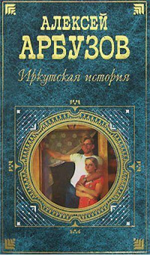 Иркутская история - Алексей Арбузов