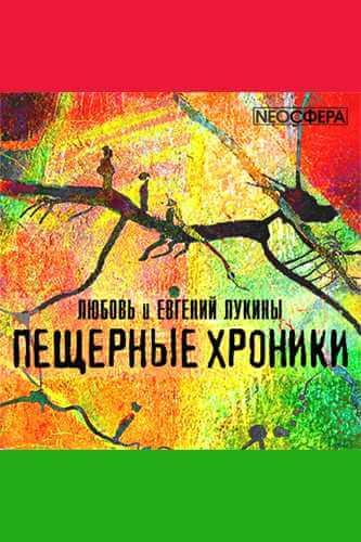«Пещерные хроники» - Евгений Лукин, Любовь Лукина