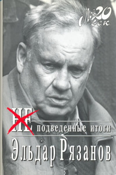 НЕподведенные итоги - Эльдар Рязанов