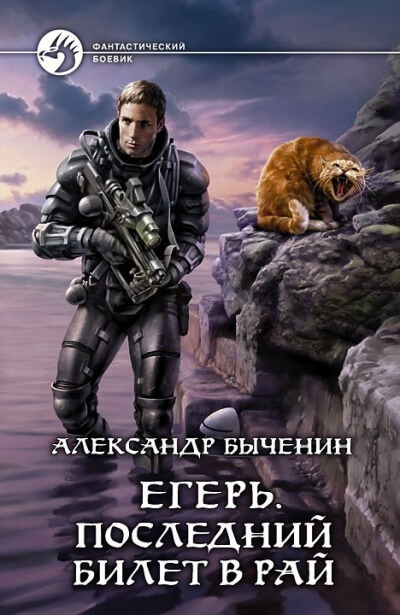 Последний билет в рай - Александр Быченин