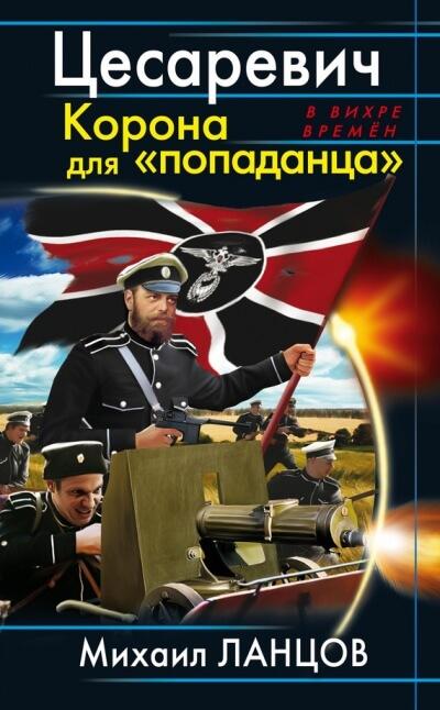 Цесаревич Корона для попаданца - Михаил Ланцов