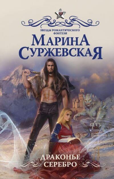 Драконье серебро - Марина Суржевская