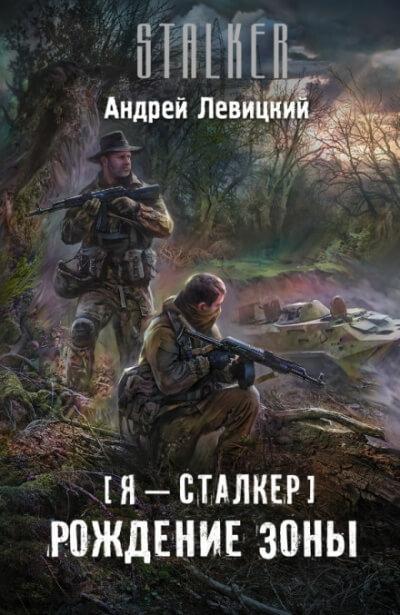 Рождение Зоны - Андрей Левицкий