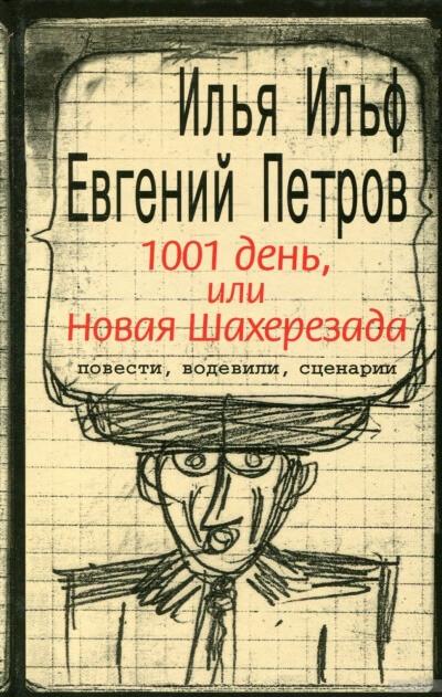 Аудиокнига Тысяча и один день, или новая Шахерезада