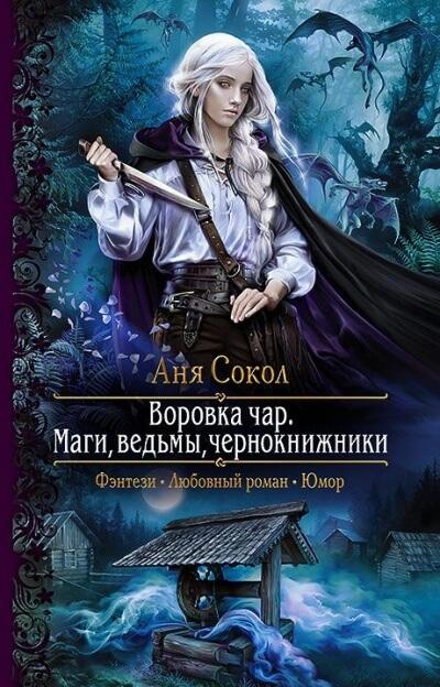 Аудиокнига Маги, ведьмы, чернокнижники