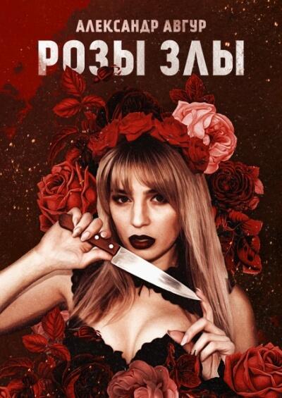 Аудиокнига Розы Злы