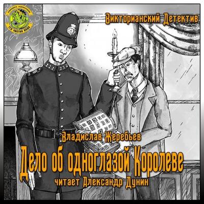 Дело об одноглазой Королеве - Владислав Жеребьёв