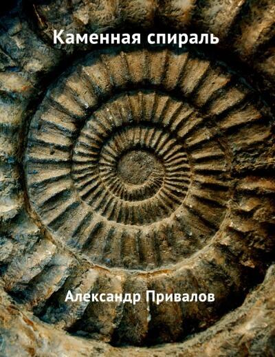Каменная спираль - Привалов Александр