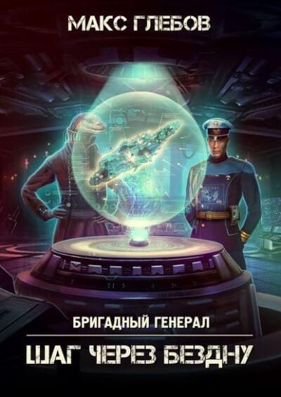 Шаг через бездну - Макс Глебов