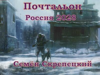 Россия 2028. Почтальон - Семён Скрепецкий