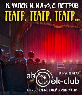Аудиокнига Театр, театр, театр...