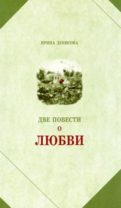 Две повести о любви - Ирина Денисова
