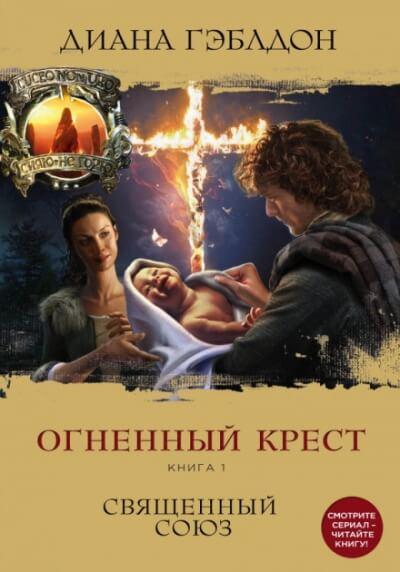 Аудиокнига Огненный крест. Книга 1. Священный союз