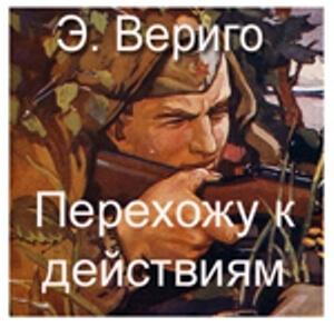 Перехожу к действиям - Эдуард Вериго