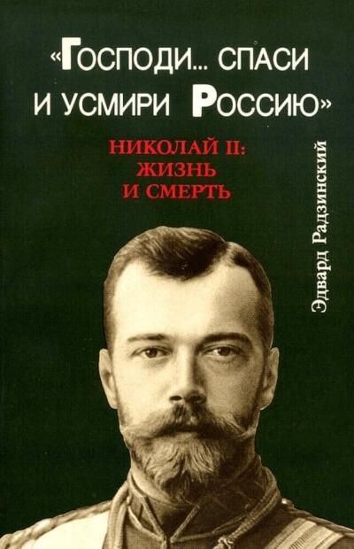 Господи... спаси и усмири Россию. Николай II: Жизнь и смерть - Эдвард Радзинский