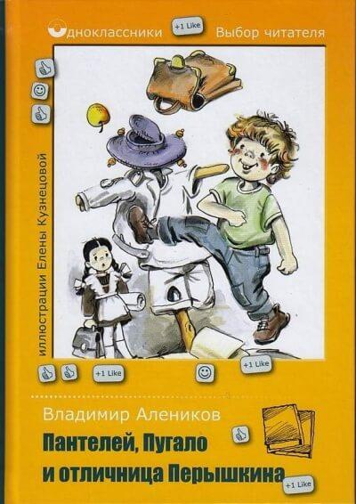 Пантелей, Пугало и отличница Перышкина - Владимир Алеников