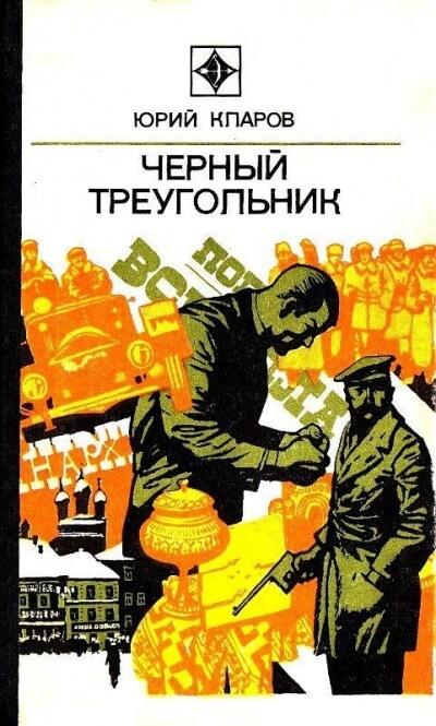 Чёрный Треугольник - Юрий Кларов