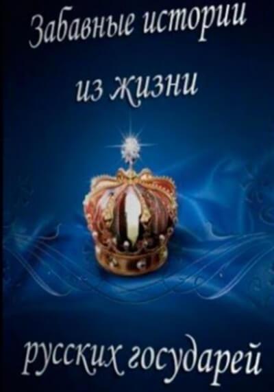 Забавные истории из жизни русских государей