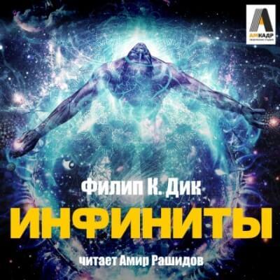 Инфиниты - Филип Дик