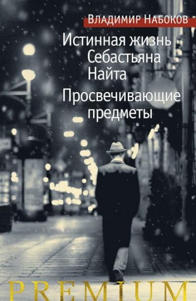 Истинная жизнь Себастьяна Найта - Владимир Набоков