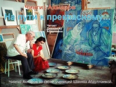 На пути к прекрасному - Чингиз Ахмаров