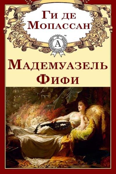 Аудиокнига Мадемуазель Фифи. Новеллы
