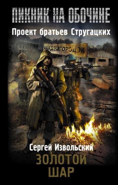 Золотой шар - Сергей Извольский