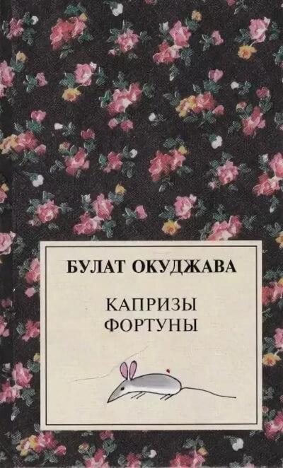 Капризы фортуны. Сборник рассказов - Булат Окуджава