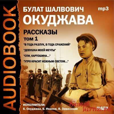 Аудиокнига Том 1. Рассказы