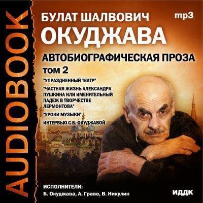 Аудиокнига Том 2. Автобиографическая проза