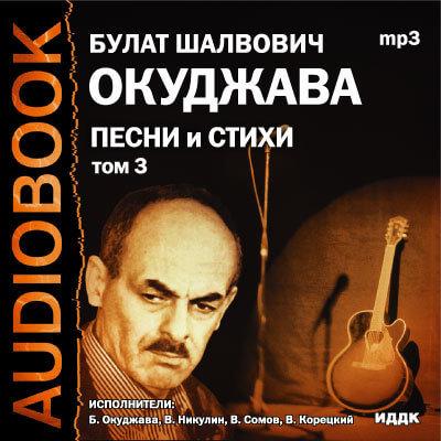 Аудиокнига Том 3. Песни и стихи