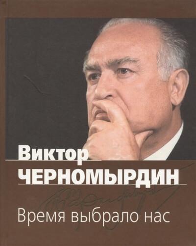 Время выбрало нас - Виктор Черномырдин