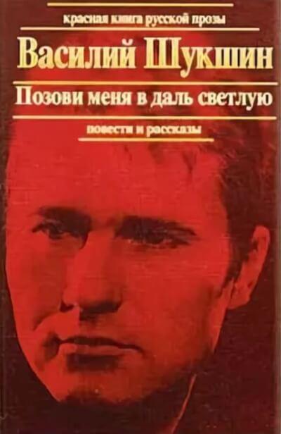 Позови меня в даль светлую - Василий Шукшин