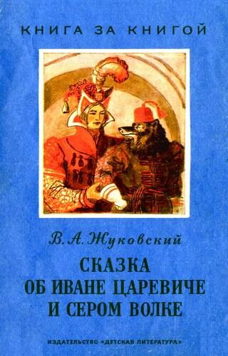 Аудиокнига Сказка об Иване-Царевиче и Сером Волке