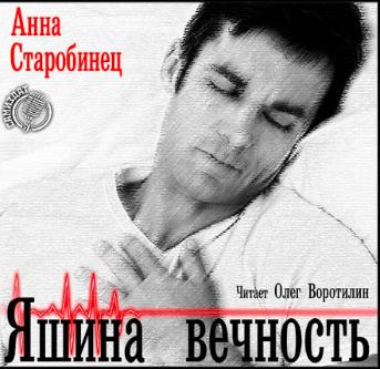 Яшина вечность - Анна Старобинец